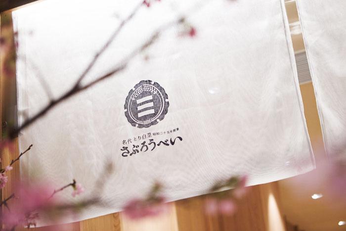 さぶろうべいイオン小松店の暖簾