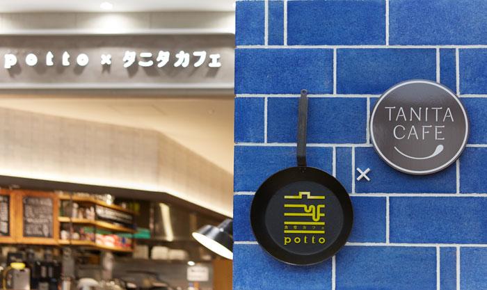 タニタカフェイオン北花田店のサイン