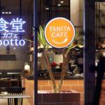 potto×タニタカフェ交野店